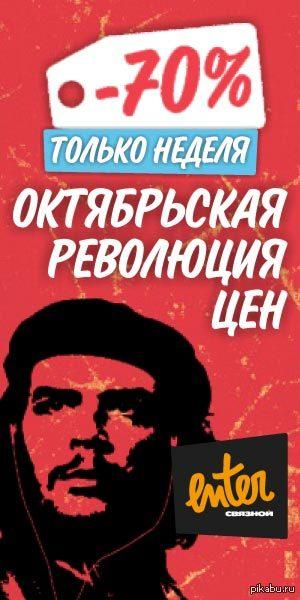 Урок истории от магазина электроники. По мнению магазина Enter, Октябрьскую революцию совершил Че Гевара.