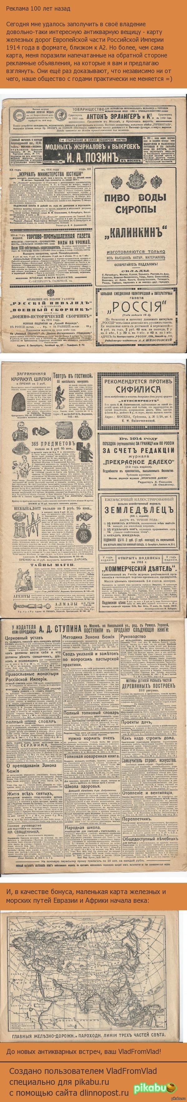 Журнал 1914 года Из Российской Империи. Сканы в комментах.