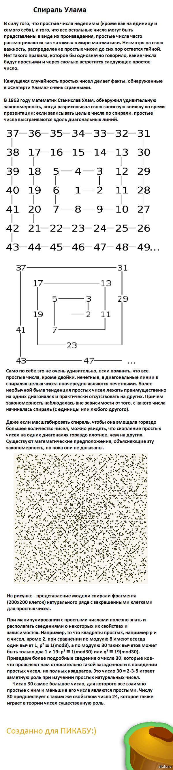 "Спираль Улама по другому ""скатерть"" Улама"
