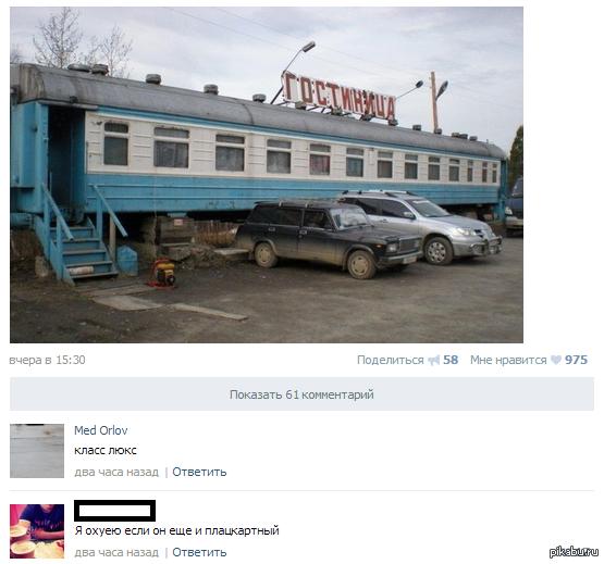 Российские гостиницы