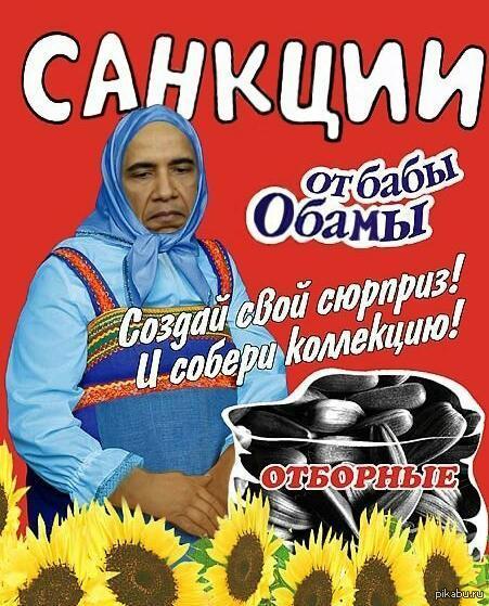 Пиндосские санкции - они как семечки в России их лузгают тысячами без каких-либо ощутимых последствий