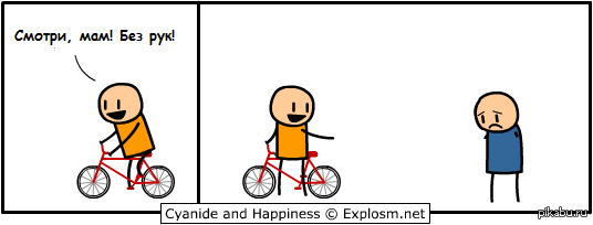 """Без рук"" #2, Cyanide and Happiness #7 Ссылка на оригинал: http://explosm.net/comics/2656/  P.S. пост, которого ещё не было 1"