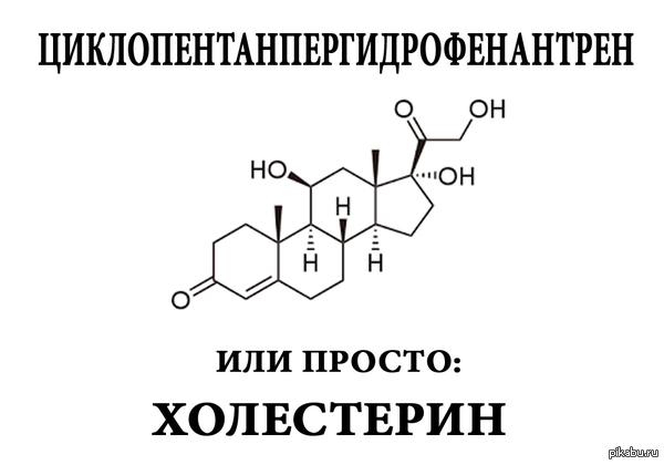 Ох уж эта биохимия... хотел бы я взглянуть тому в глаза кто эти термины сочиняет...