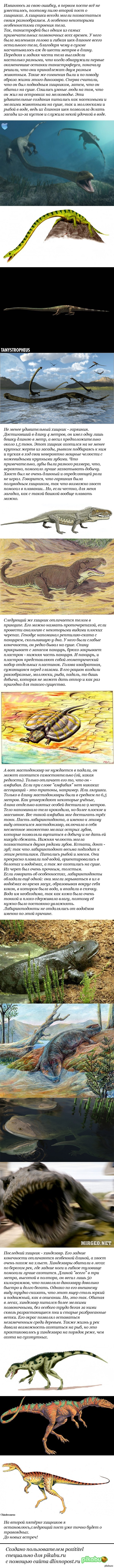 Динозавры 2 Хищные динозавры триасового периода 2