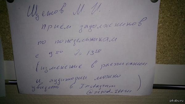 Так узнаем об изменениях в расписании:) Только там преподаватель описался...instagram @prepod_ittsu