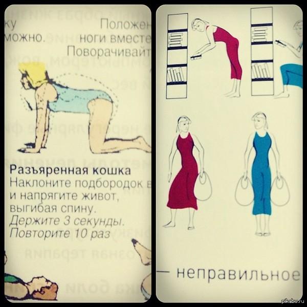 При болях в пояснице Все правильно. Чтобы не болела спина нужно носить больше пакетов и вообще вести себя как животное
