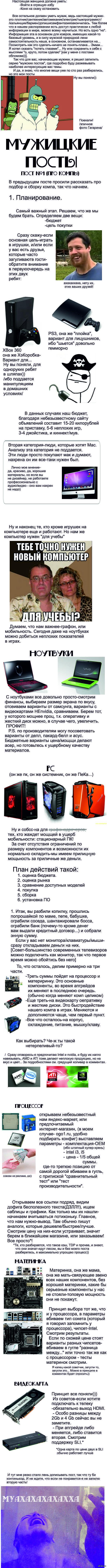 Мужицкий пост №1 Про сборку компа, ДЗЛЛ!
