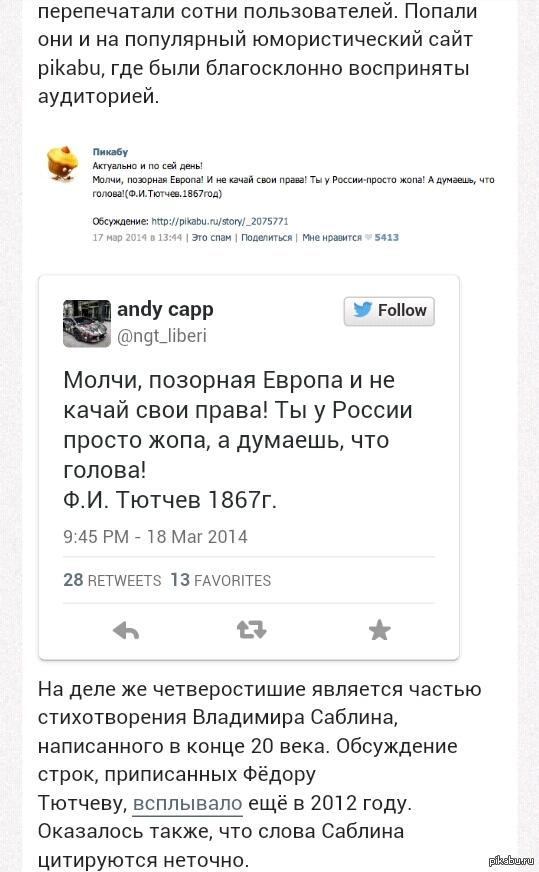 На словах ты Тютчев ....