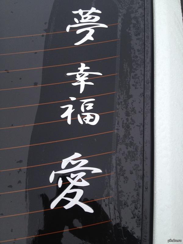 Купил машину,  а там это. Какой язык и что означает в переводе? Я думаю найдутся любители и подскажут, и подскажут до вылета в минусы