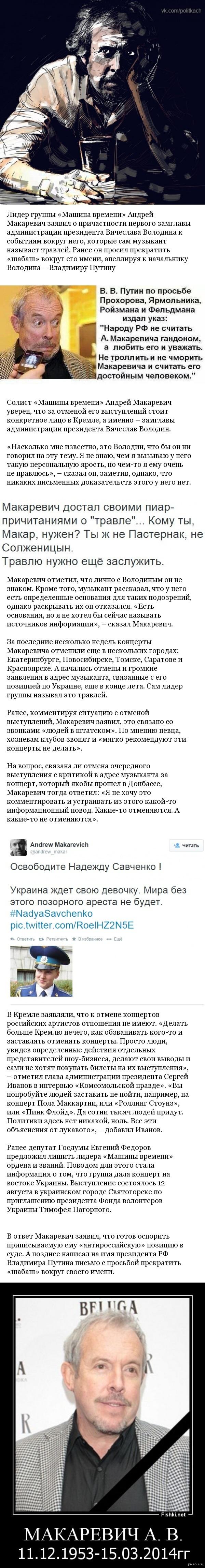 Макаревич просит больше не называть его вражиной поганой но хренушки кучерявому. Вражина она и вна Укропии врашина