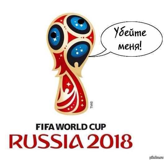 Логотип ЧМ-2018 России