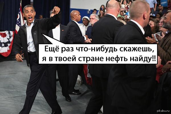 Будни Обамы