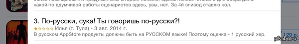 Любители русского языка негодуют