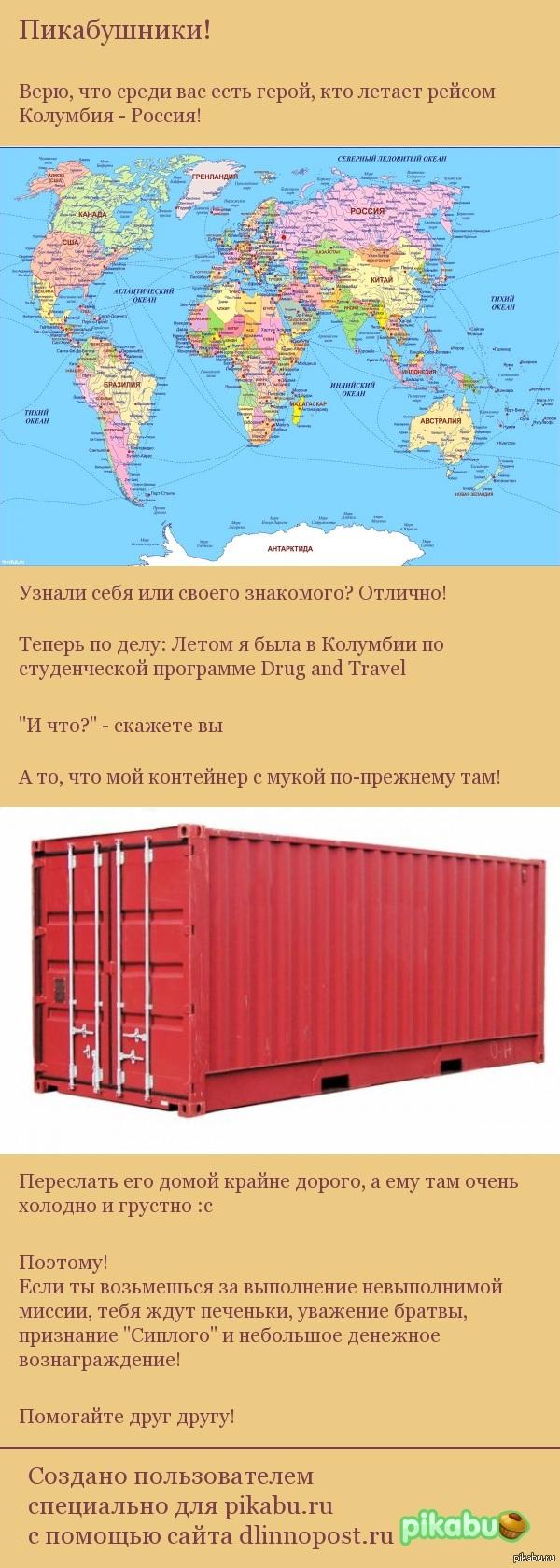 """Помогите бедному контейнеру :с Навеяно постом - <a href=""""http://pikabu.ru/story/vozvrashchenie_bludnogo_chemodana_2781743"""">http://pikabu.ru/story/_2781743</a>"""