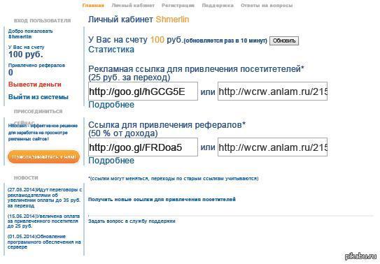 Pikabu миллионер + полезная ссылка анализатор сайтов http://rankw.ru/siteinfo/pikabu.ru
