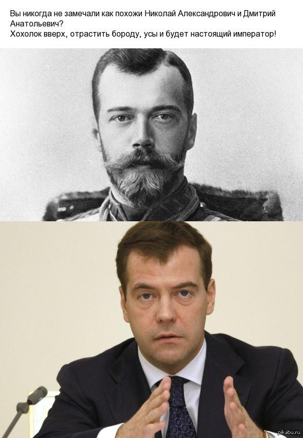 самодур дмитрий медведев с бородой фото что