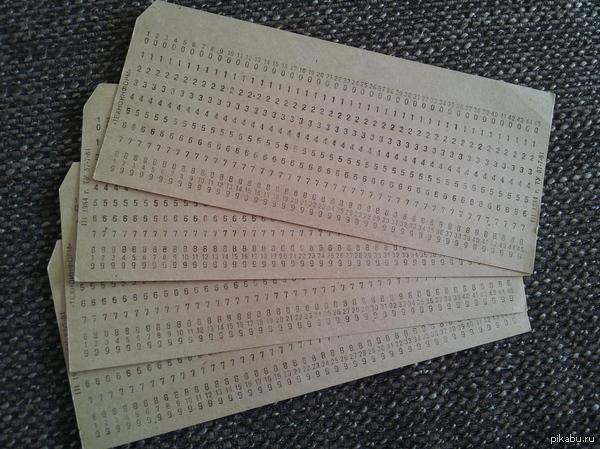 Находка Разбирая книжный шкаф, нашла этот раритет. Карточки для ЭВМ 1984г.