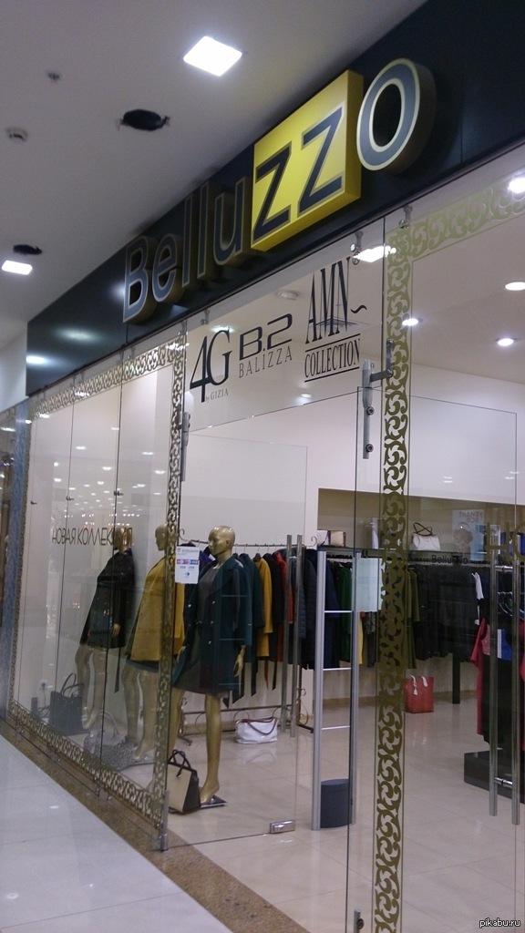 Показалось просто магазин женской одежды