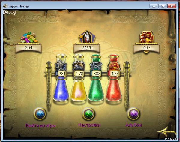 Гарри Поттер и Философский камень - игра пройдена спустя 11 лет Поздравьте меня - с 3-4 попытки (читай: установки заново) я смог найти все карточки и пройти игру полностью! (Уточнение: 25-я дается, если собраны предыдущ. 24)