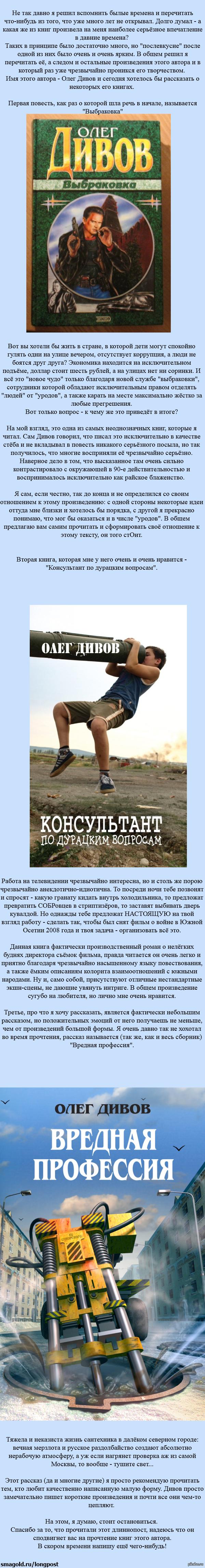 На мой взгляд, один из самых необычных российских авторов. Сегодня хотелось бы рассказать про Олега Дивова.