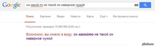 Google разучился грамоте? И Opera туда же.