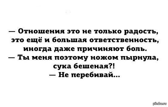 отношения...