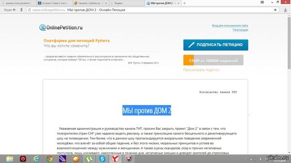 """Против """"Дом-2"""" Я верю, что на """"pikabu"""" самые вменяемые посетители.  Ребята давайте накидаем голосов http://www.onlinepetition.ru/96d183/petition.html"""
