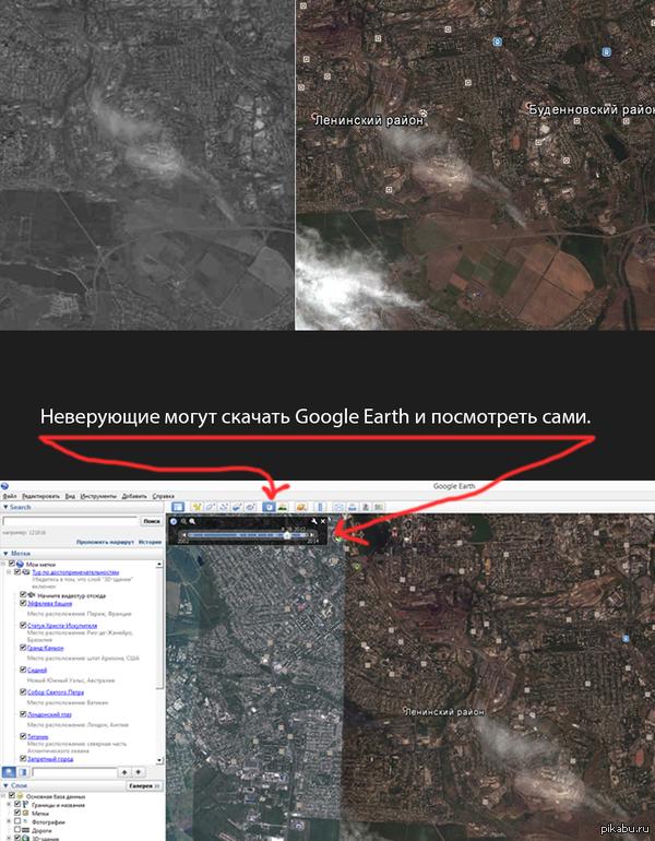 """Фотография на которой МиГ сбивает Малайзийский боинг - подделка. Слева фото с """"расстрелом"""", справа гугл земля, оба снимка имеют одинаковое облако...   Основа для подделки была взята из архива Google Maps за 8.28.2012."""