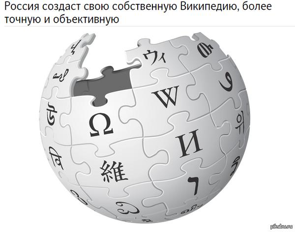 Россия создаст свою собственную Википедию, более точную и объективную «Стабильнопедия» http://tass.ru/spb-news/1571482