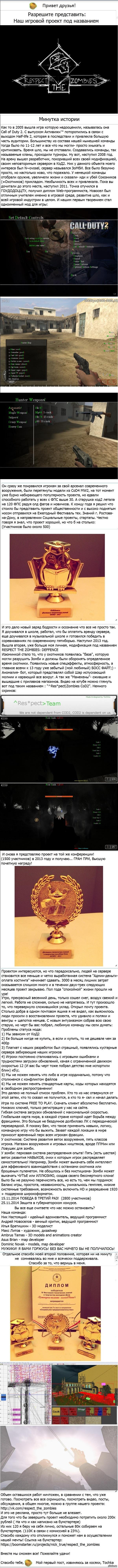 Новый-старый игровой проект! Ссылка на бумстартер   https://boomstarter.ru/projects/nick_true/respect_the_zombies
