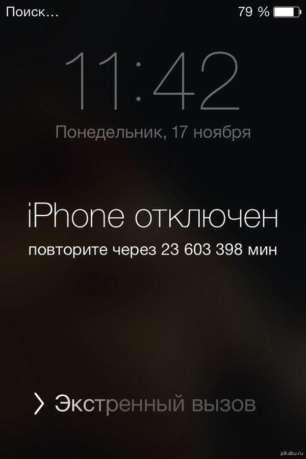 айфон отключен фотка