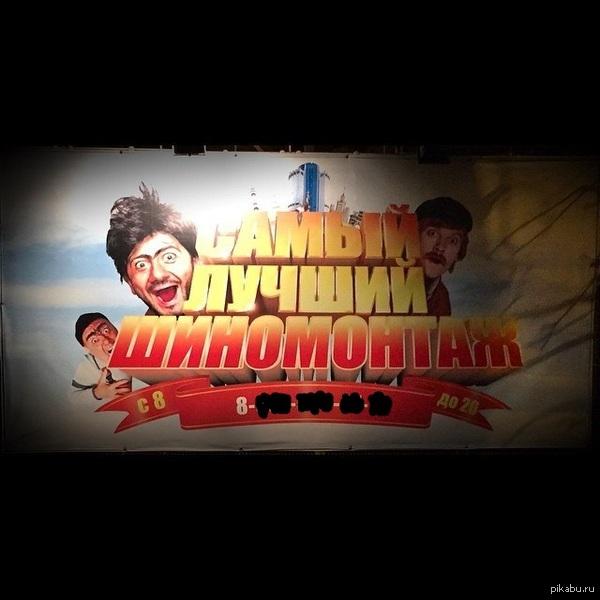 Самый лучший шиномонтаж! Реклама на билборде в разгар сезона! г.Краснодар