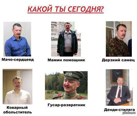 Пост обожания Игоря Стрелкова