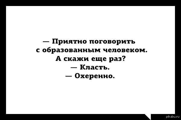 """""""Ложащим"""" посвящается"""