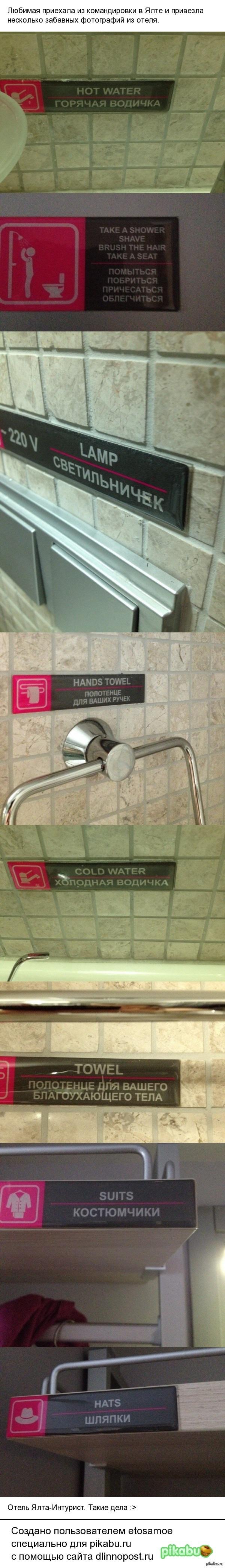 Надписи в миленькой гостиничке на бережочке Ялтушки Такие таблички с указаниями оказались в гостинице Ялта-Интурист :>