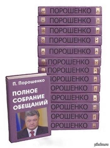 Мир на своїх умовах, подолання економічної кризи, досягнення критеріїв для вступу в ЄС і НАТО, - Порошенко озвучив плани України на найближчі 5 років - Цензор.НЕТ 5333