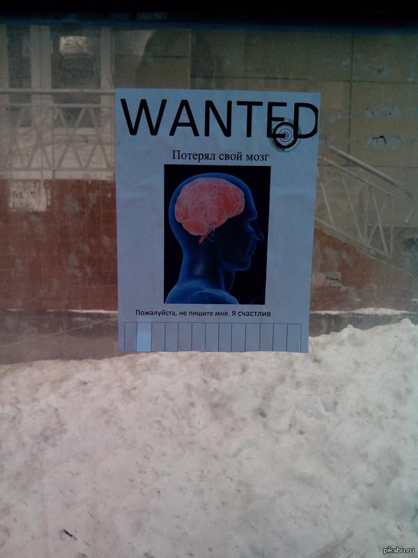 Потерял... Вот такое объявление увидел на остановке пока ждал автобус.
