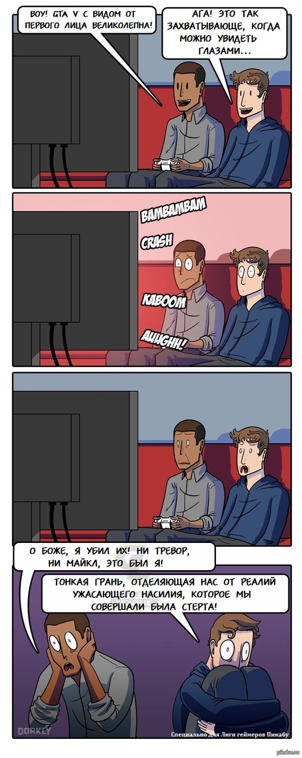 Проблемы с видом от первого лица в GTA V