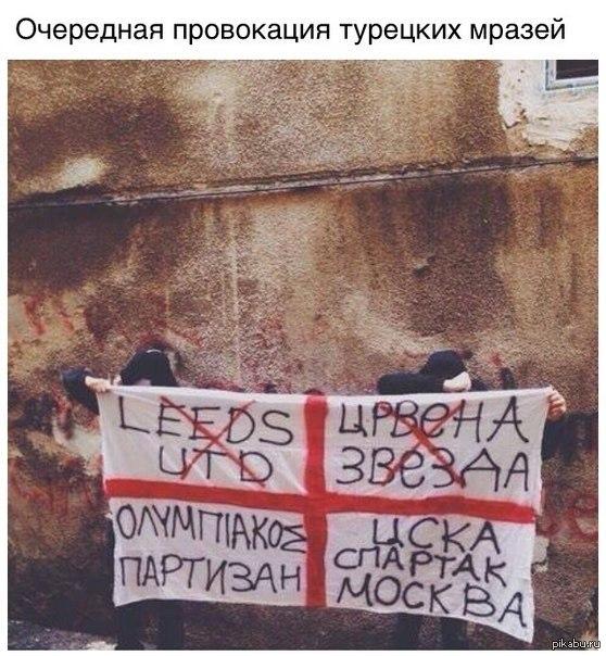 Болельщики галатасарая убили болельщика Лидса и Црвены Звезды, после чего сделали такое фото. выездные матчи никто не отменял...