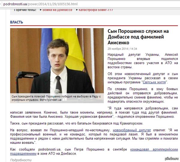 Настало время ох...ных историй)) http://podrobnosti.ua/power/2014/11/29/1005156.html