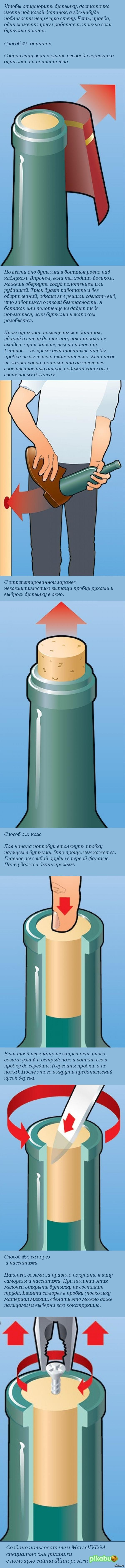 открыть вино без штопора вдруг кому-то поможет!
