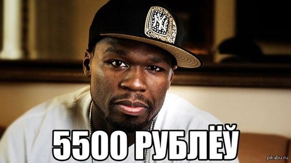 Белорусская версия 5500 рублей