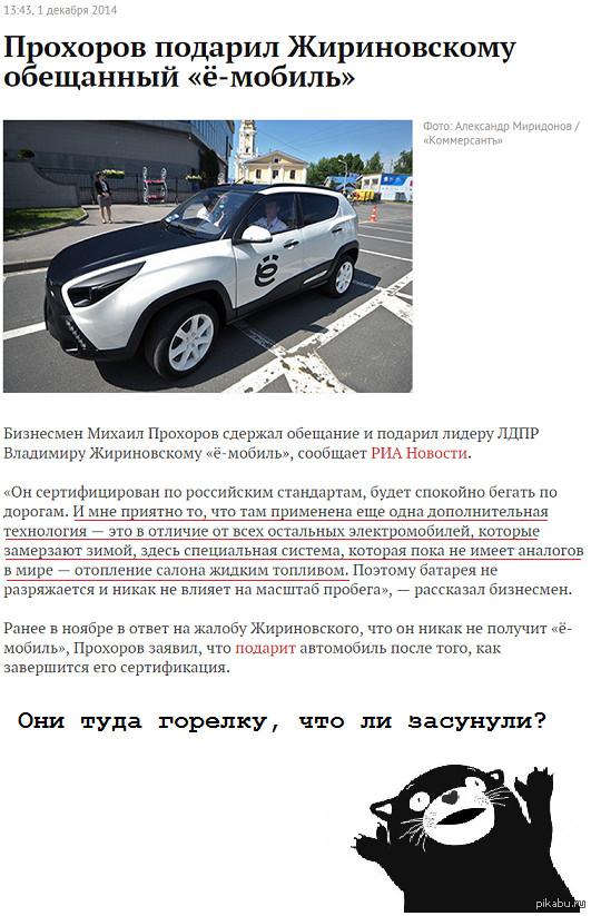 Ё-мобиль таки нашел своего хозяина. Прохоров подарил Жириновскому его обещанный ё-мобиль