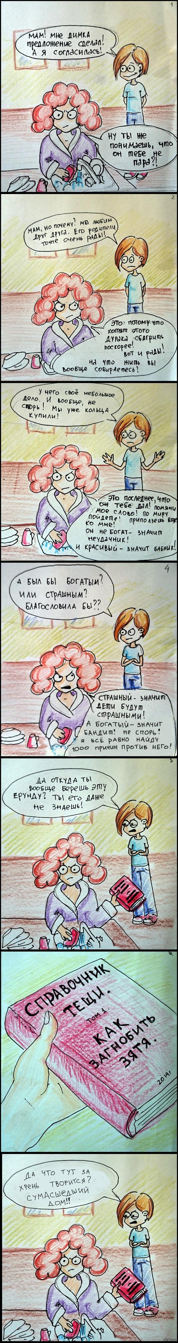 Мамы... Я не удивлюсь, если найду что-то подобное у моей)))