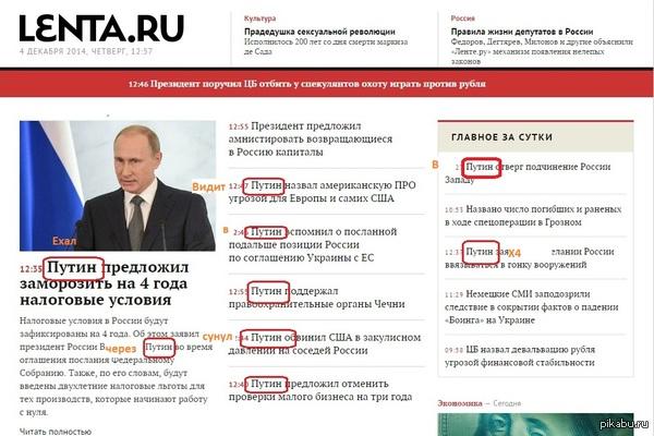 Путин Ничего не имею против президента, просто угарно выглядит подборка новостей на Ленте. Невообразимая тупизна ) Прошу отнестись с юмором.