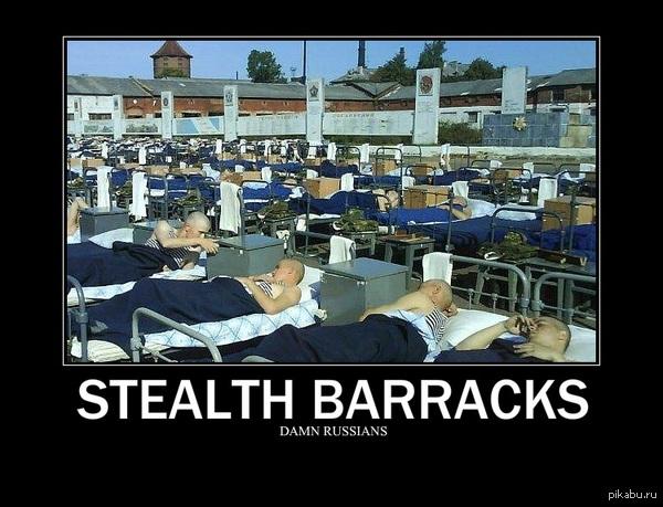 """Stealth barracks <a href=""""http://pikabu.ru/story/_2881657"""">http://pikabu.ru/story/_2881657</a>  Какая-то отсталая у вас часть, казармы предыдущего поколения."""