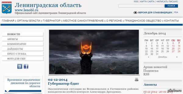 Губернатор Саурон Дрозденко Официальный сайт Ленинградской области иллюстрирует новость о губернаторе вот таким скриншотом, ссылка в комментах