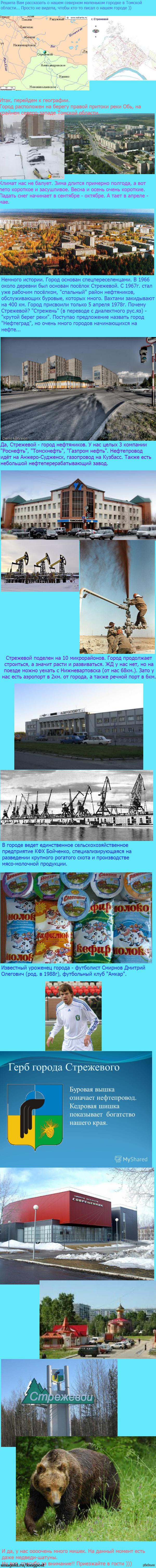 Мой первый длиннопост о нашем северном городе Стрежевом. Не судите строго )))