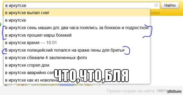 Смешные картинки про иркутск