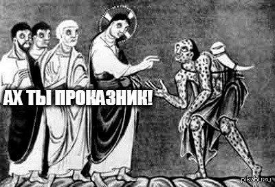 Проказник
